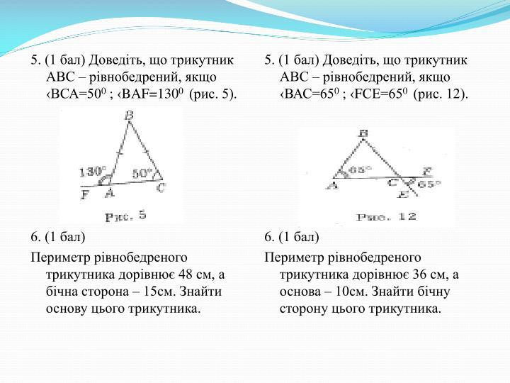 5. (1 бал) Доведіть, що трикутник АВС – рівнобедрений, якщо