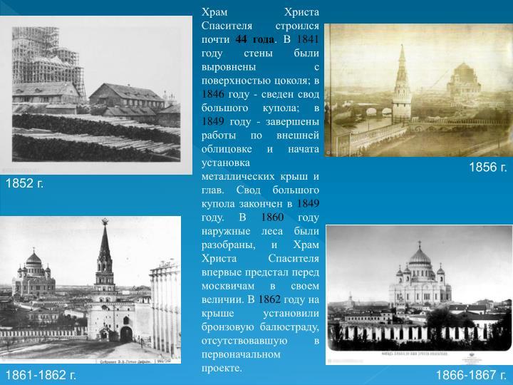 Храм Христа Спасителя строился почти