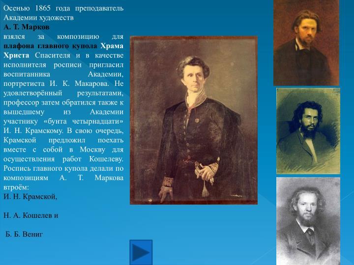 Осенью 1865 года преподаватель Академии художеств