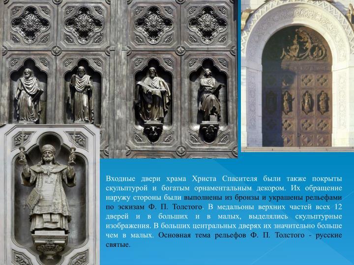 Входные двери храма Христа Спасителя были также покрыты скульптурой и богатым орнаментальным декором. Их обращение наружу стороны были