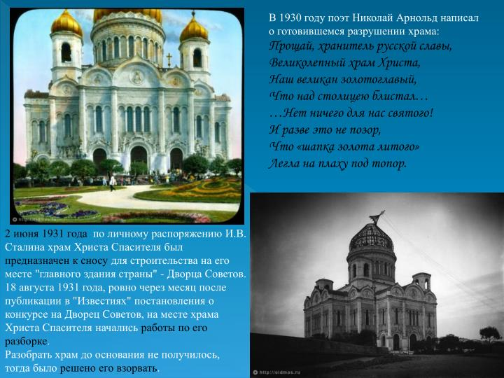 В 1930 году поэт Николай Арнольд написал о готовившемся разрушении