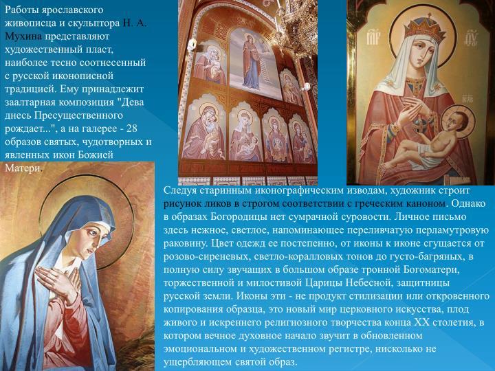 Работы ярославского живописца и скульптора