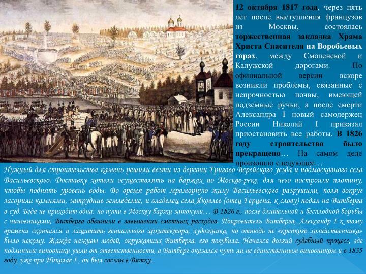 12 октября 1817 года
