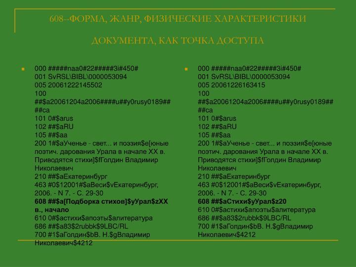608--ФОРМА, ЖАНР, ФИЗИЧЕСКИЕ ХАРАКТЕРИСТИКИ ДОКУМЕНТА, КАК ТОЧКА ДОСТУПА