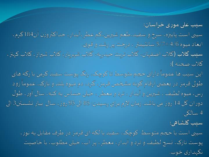 سیب علی موری خراسان: