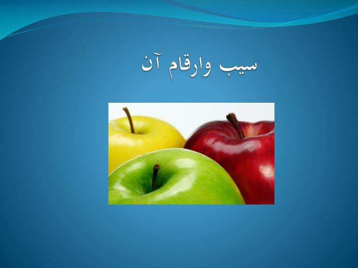 سیب وارقام آن