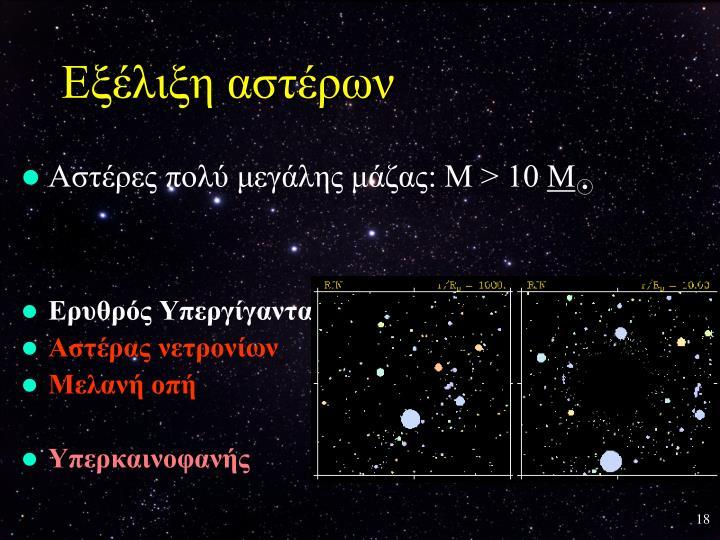 Αστέρες πολύ μεγάλης μάζας: Μ > 10