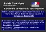 loi de bio thique article l1232 1 l 1232 3