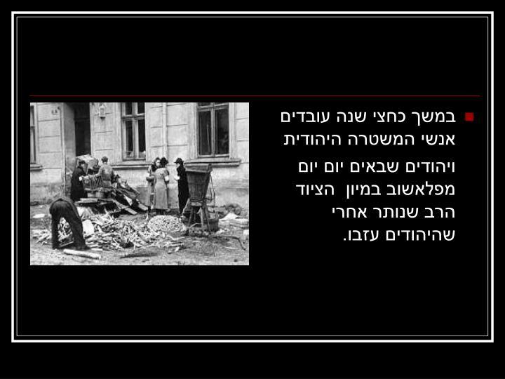 במשך כחצי שנה עובדים אנשי המשטרה היהודית