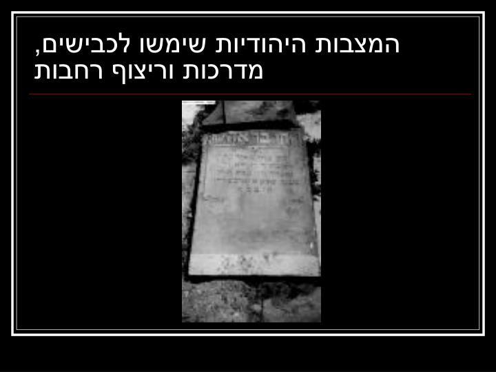 המצבות היהודיות שימשו לכבישים, מדרכות וריצוף רחבות