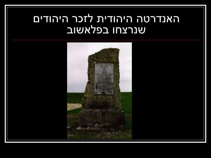 האנדרטה היהודית לזכר היהודים שנרצחו בפלאשוב