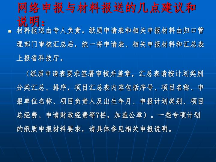 网络申报与材料报送的几点建议和说明: