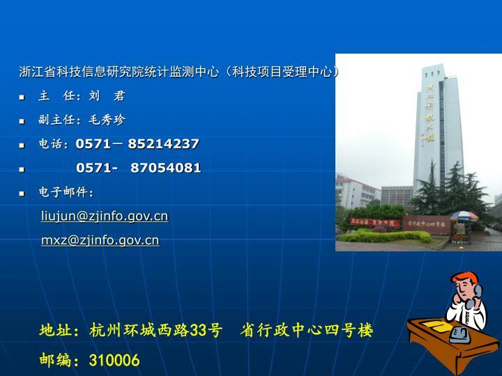 浙江省科技信息研究院统计监测中心(科技项目受理中心)