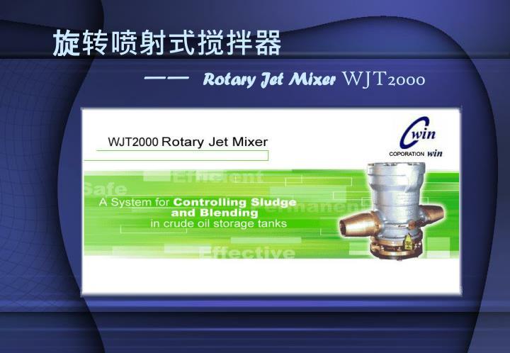 Rotary jet mixer wjt2000