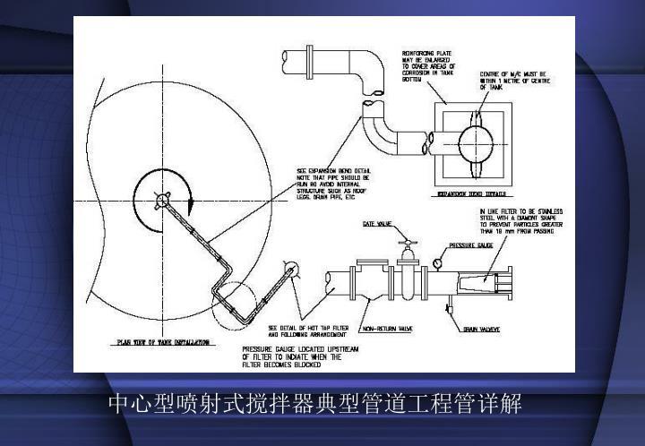中心型喷射式搅拌器典型管道工程管详解