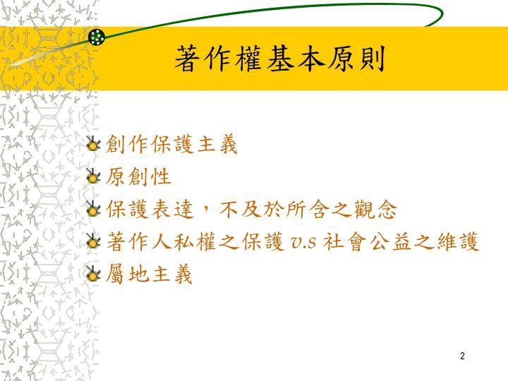 著作權基本原則