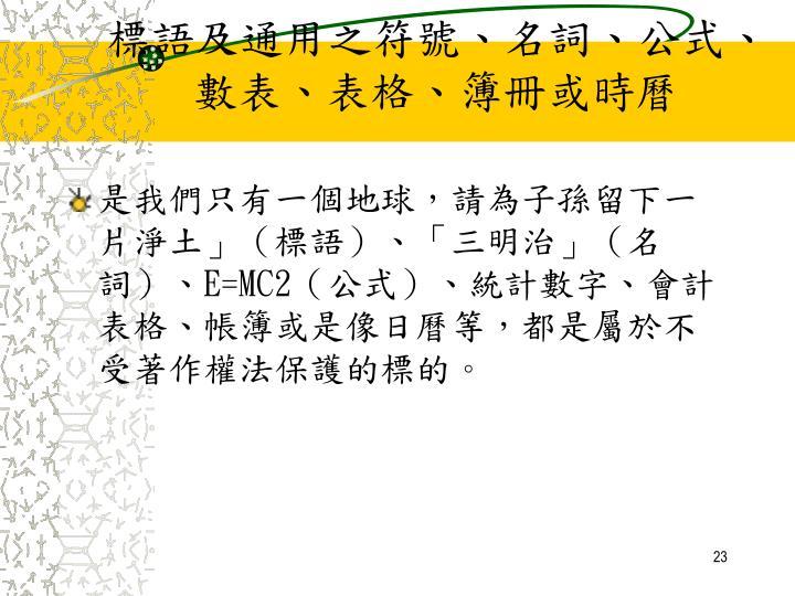 標語及通用之符號、名詞、公式、數表、表格、簿冊或時曆