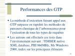 performances des gtp