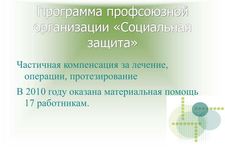 Программа профсоюзной организации «Социальная защита»