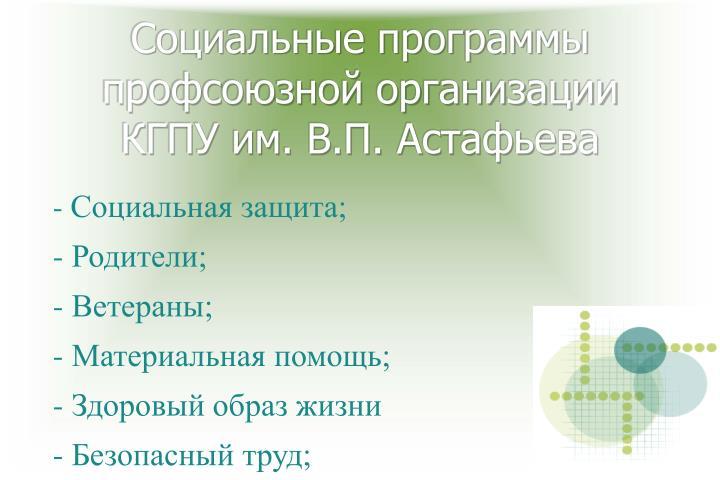 Социальные программы профсоюзной организации КГПУ им. В.П. Астафьева