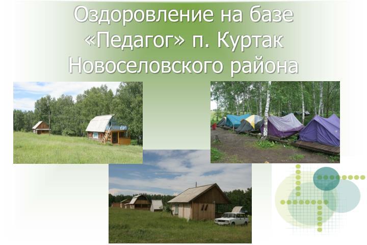 Оздоровление на базе «Педагог» п. Куртак Новоселовского района