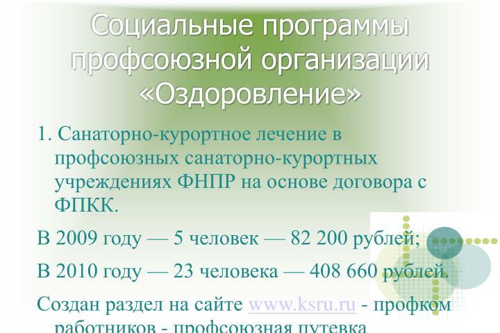 Социальные программы профсоюзной организации «Оздоровление»