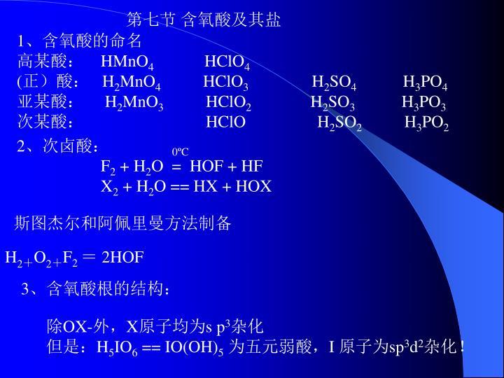 第七节 含氧酸及其盐