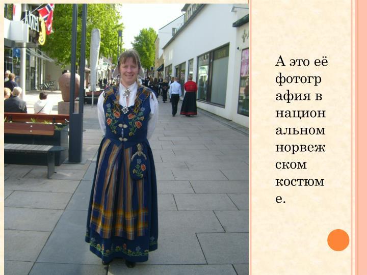 А это её фотография в национальном норвежском костюме.