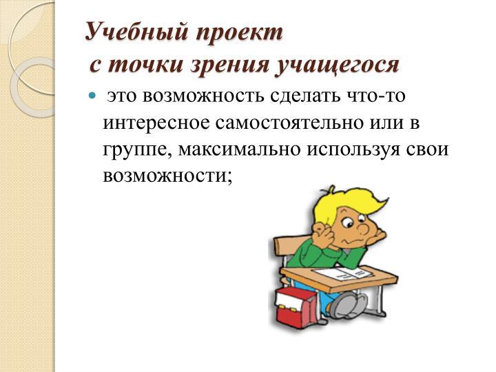 Учебный проект