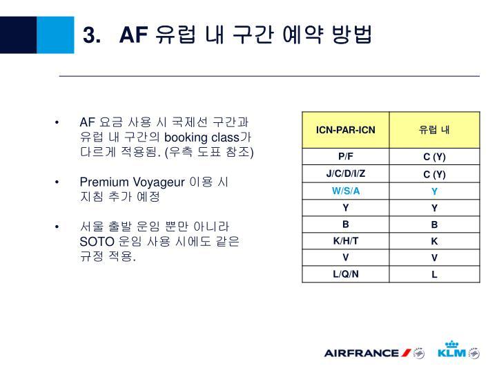 3.   AF
