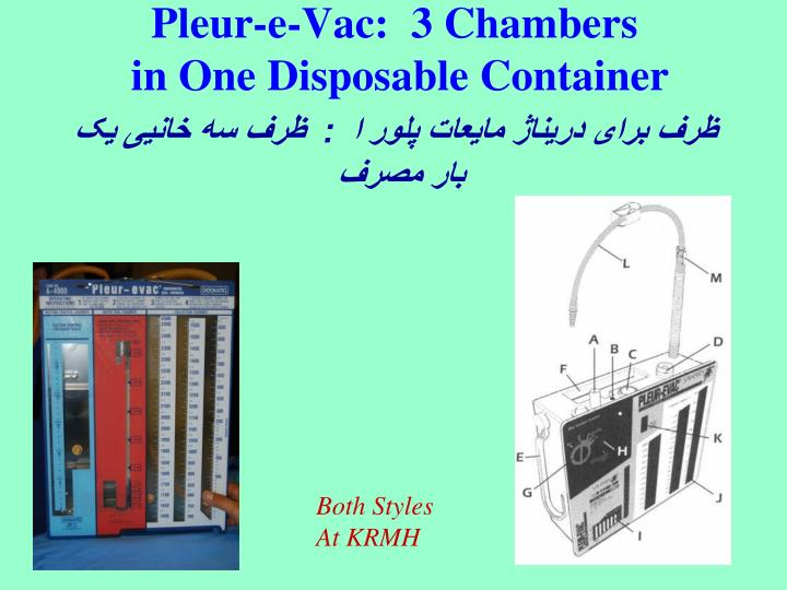 Pleur-e-Vac:  3 Chambers