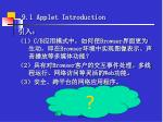 9 1 applet introduction