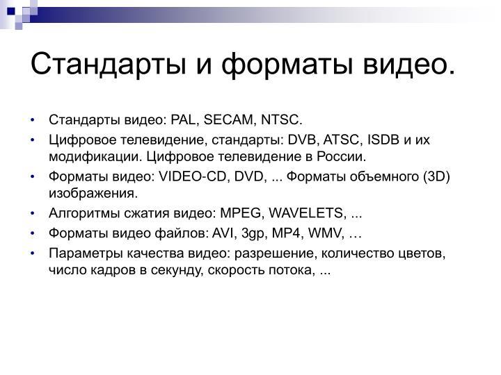 Стандарты и форматы видео.