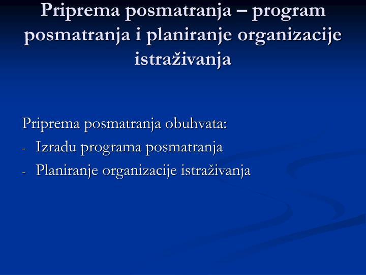 Priprema posmatranja program posmatranja i planiranje organizacije istra ivanja