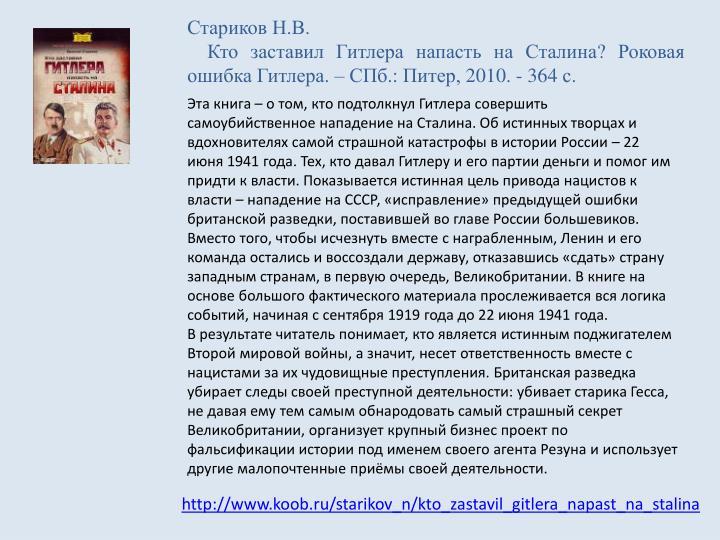Стариков Н.В.