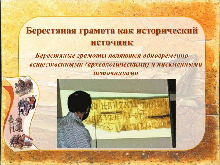 Берестяная грамота как исторический источник