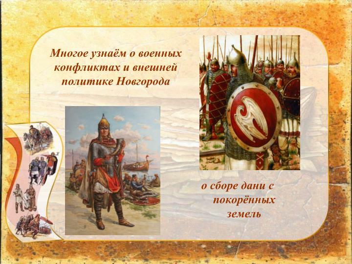 Многое узнаём о военных конфликтах и внешней политике Новгорода