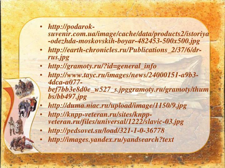 http://podarok-suvenir.com.ua/image/cache/data/products2/istoriya-odezhda-moskovskih-boyar-482453-500x500.jpg