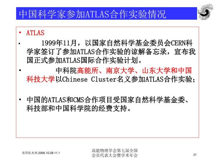 中国科学家参加