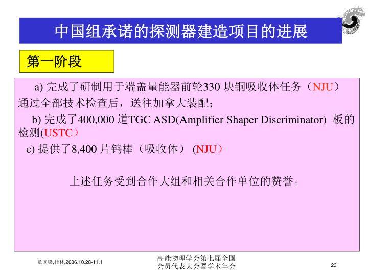 中国组承诺的探测器建造项目的进展