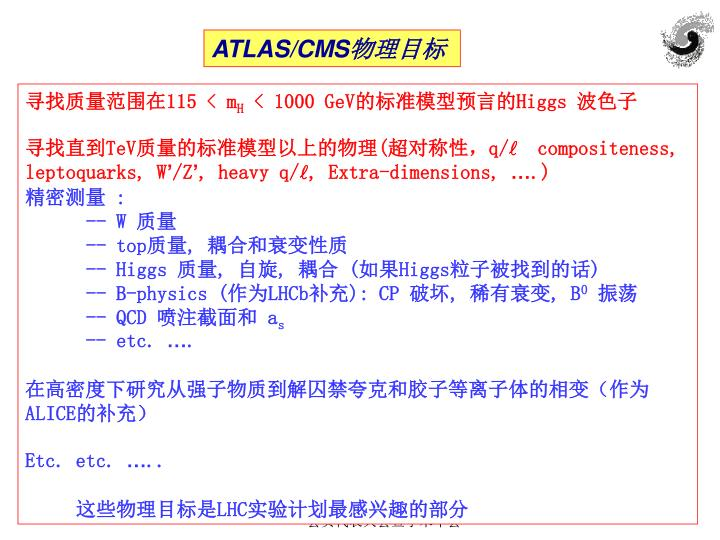 ATLAS/CMS