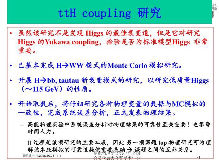 ttH coupling