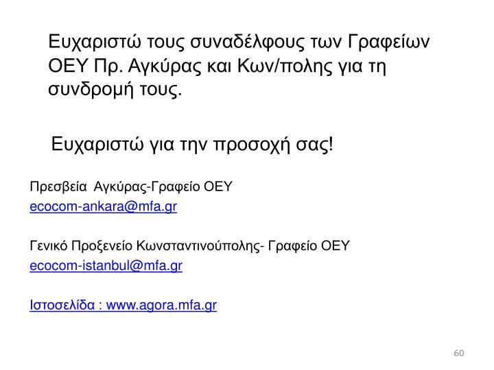 Ευχαριστώ τους συναδέλφους των Γραφείων ΟΕΥ Πρ. Αγκύρας και Κων/πολης για τη συνδρομή τους.