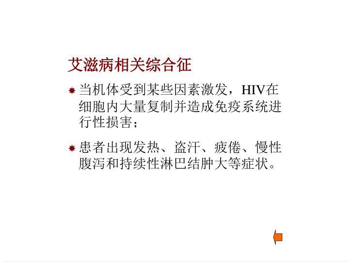 艾滋病相关综合征