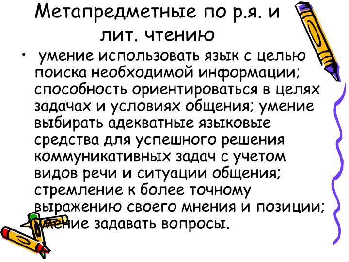 Метапредметные по р.я. и лит. чтению