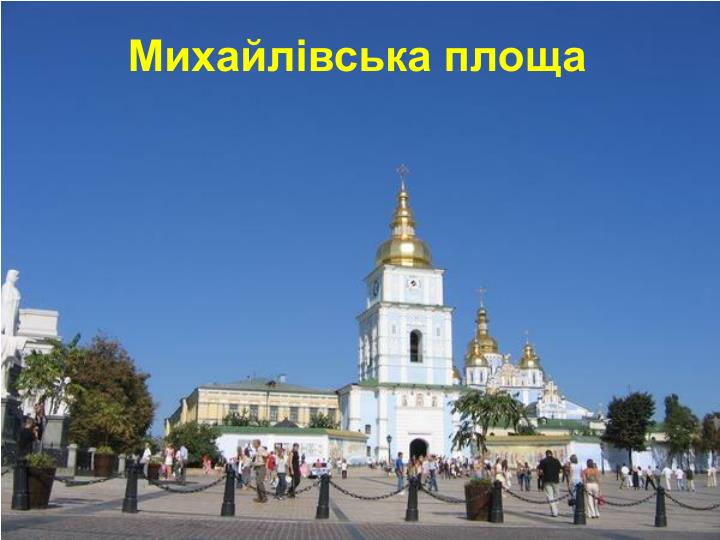 Михайлівська площа