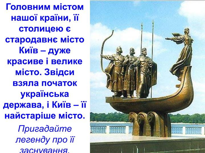 Головним містом нашої країни, її столицею є стародавнє...