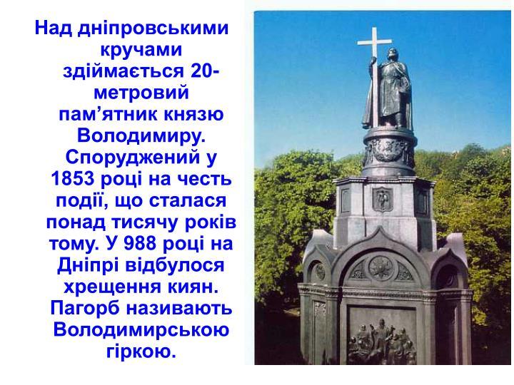 Над дніпровськими кручами здіймається 20-метровий пам