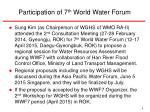 participation of 7 th world water forum