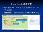 basic search1